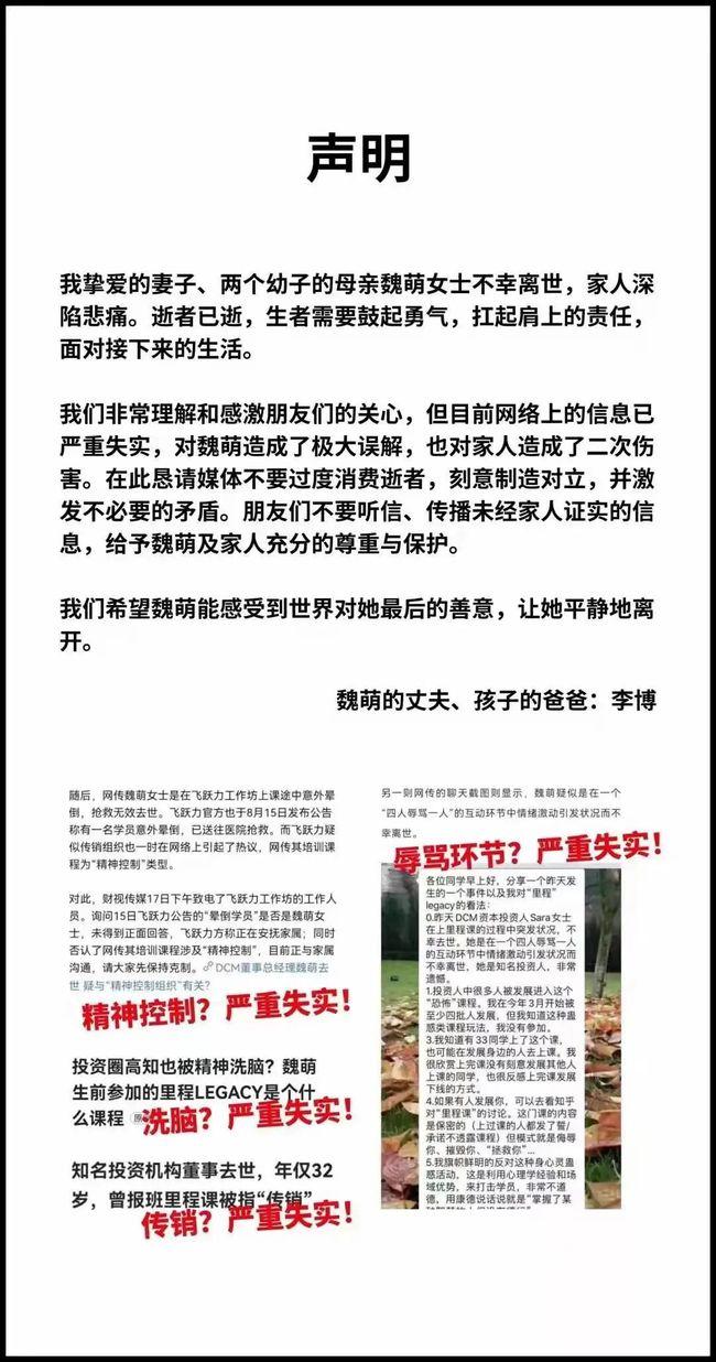 在自我提升课中被骂到晕倒 北京32岁的女CEO死亡