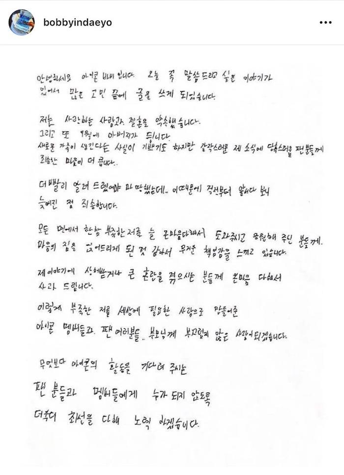 Bobby手写信