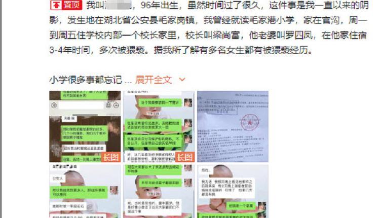 太恶心了!女生实名举报67岁校长猥亵多名小学生
