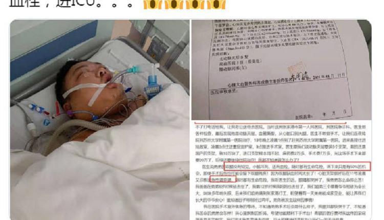 年轻小伙接种疫苗后动脉夹层血管破裂 小肠坏死