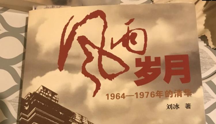 刘冰回忆录《风雨岁月: 1964-1976年的清华》
