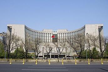 中国人民银行总行大楼