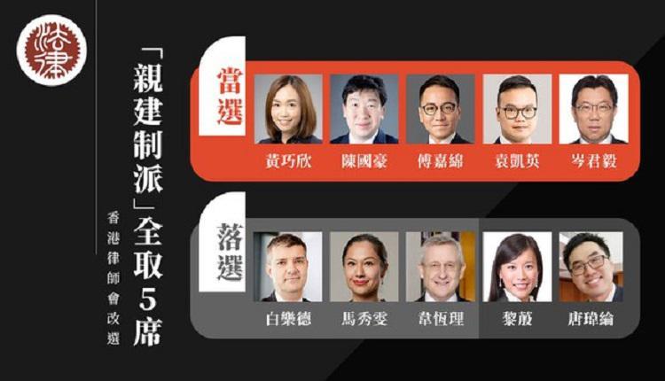 香港律师会改选理事