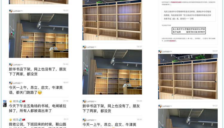 网传上海新华书店英语书下架,网民拍摄现场照片