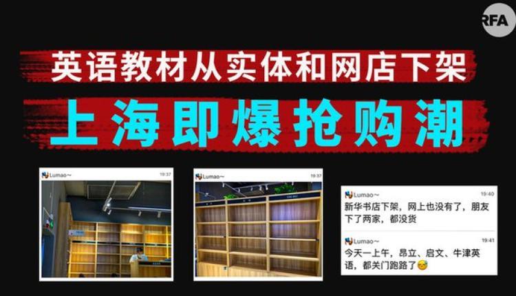 传闻官方限售英语教材书籍