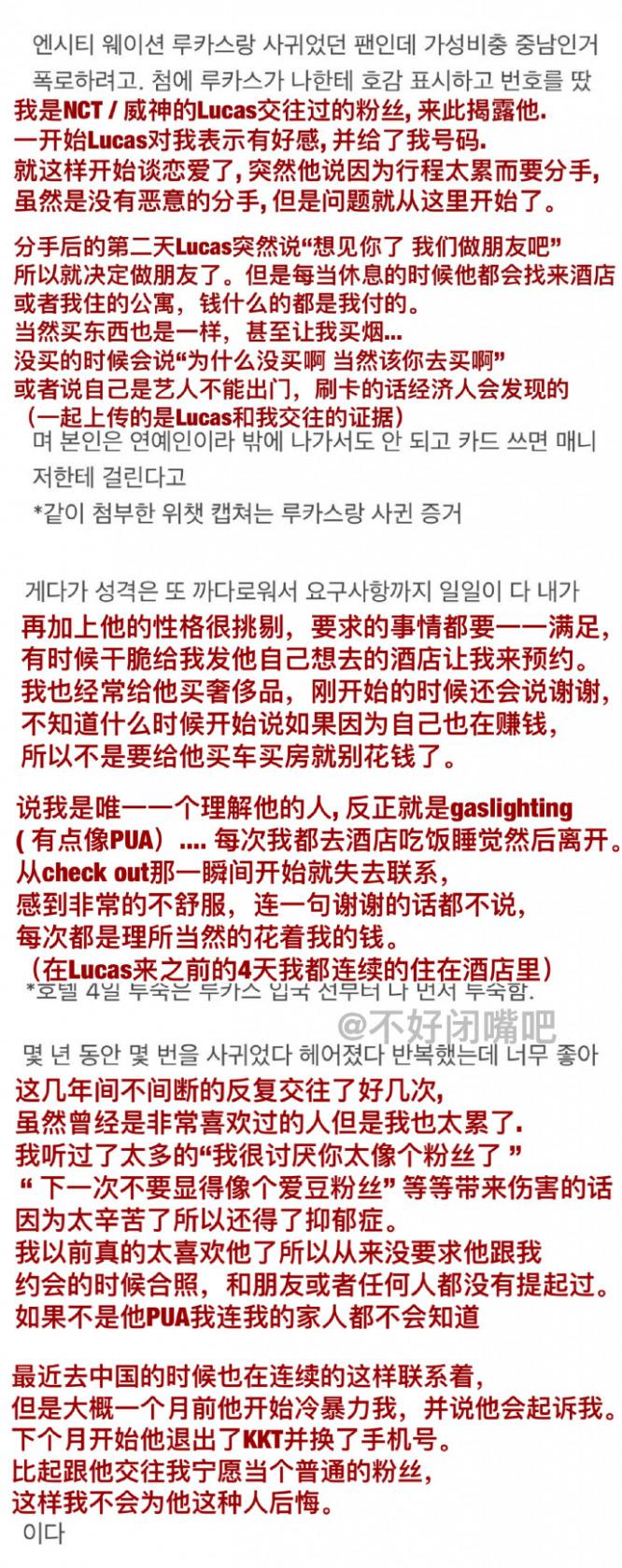 韩国女网友曝光与Lucas恋情