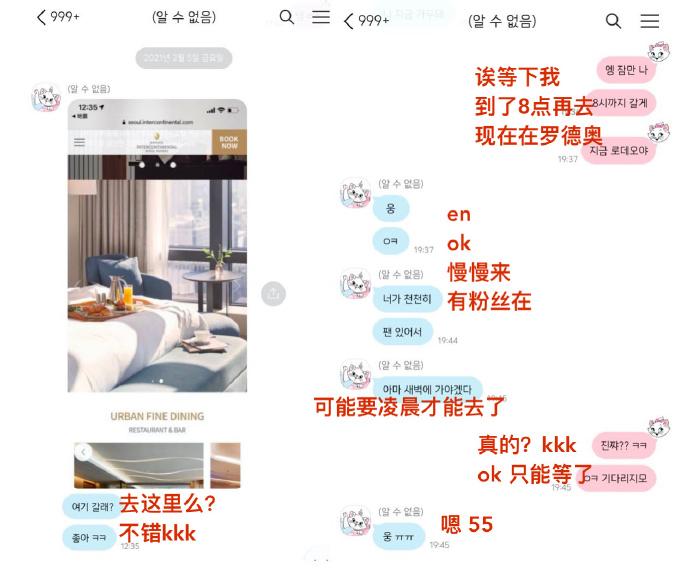 韩国女网友曝光的聊天记录