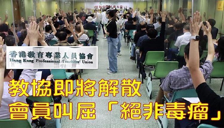 香港教协通过降低解散门槛