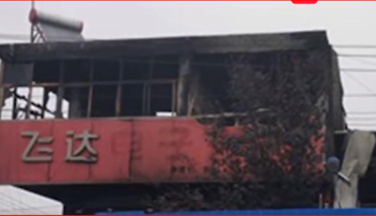 火灾后的飞达家电维修店