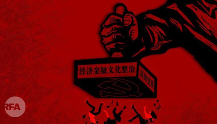 """中国官媒: 一场""""深刻变革""""正在发生 蔡霞:文革回来了"""