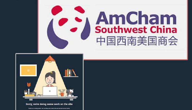 中国西南美国商会被要求停止运作