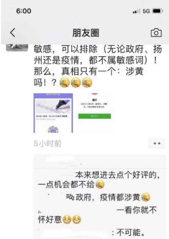 """抗疫满意度调查 扬州民众逾7成表示""""非常不满意"""""""