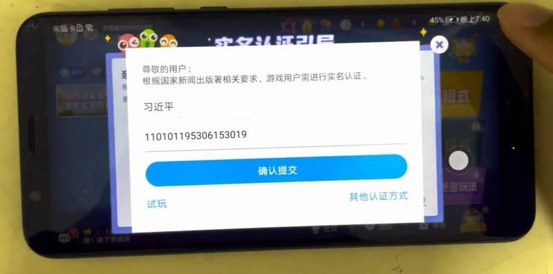 网友用习近平的身分号码进行实名认证