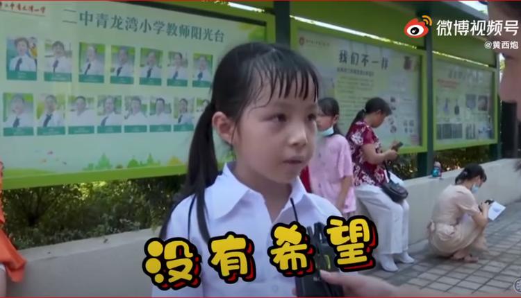 小学生接受采访