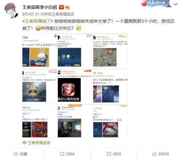 """中国青少年周六晚间争相进入腾讯网游""""王者荣耀"""",导致游戏伺服器异常"""