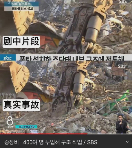 《顶楼3》制作组使用真实灾难画面