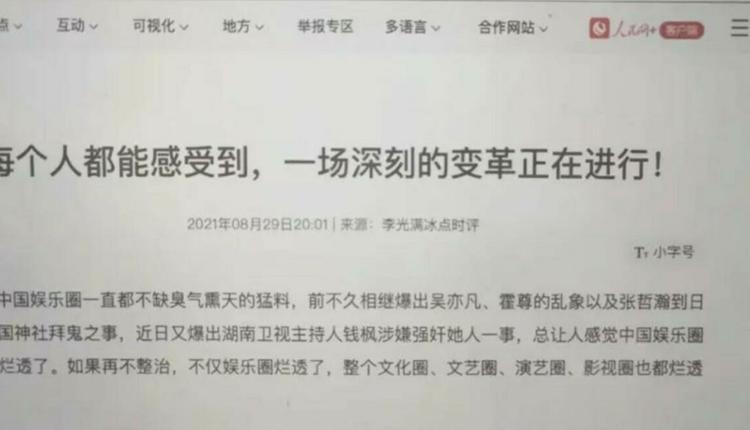 人民网转载李光满文章(网页截图)