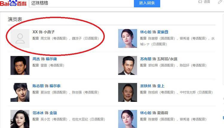 百度百科取消赵薇词条 网友质疑其客观及权威性