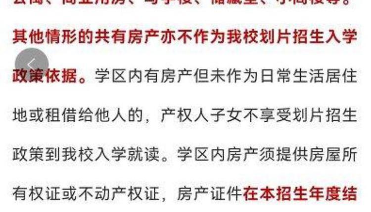 菏泽市第一实验小学招生声明中规定