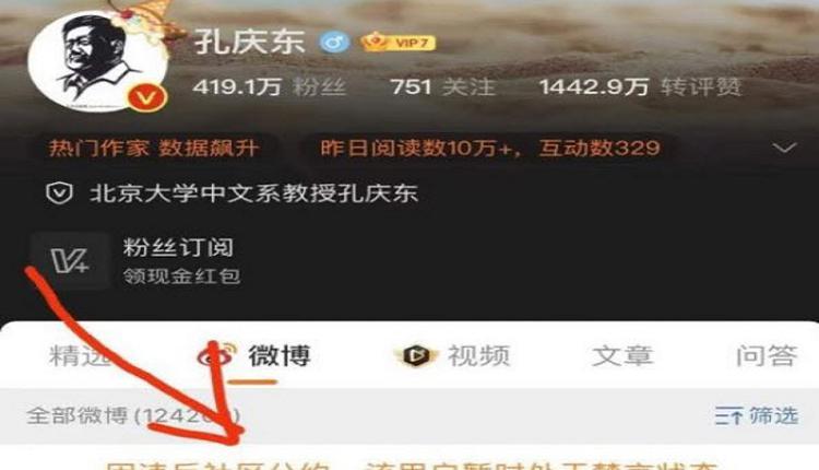 毛左派领军人物孔庆东的微博突然被禁言
