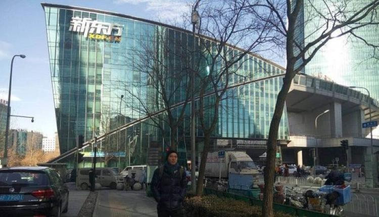 位于北京的新东方集团总部、新东方大厦。