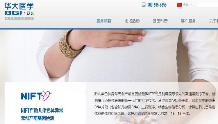 疑与军方合作收集基因数据 五国调查中国产前试品