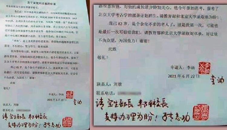 毛泽东女儿推荐刘少奇曾孙进北大 教育特权成焦点