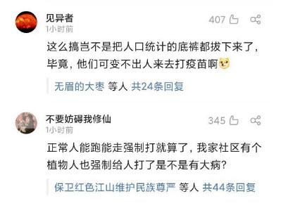 中国疫苗乱象 强制打疫苗 连植物人都不放过