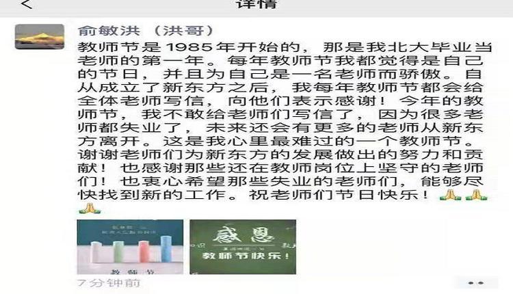 新东方创始人俞敏洪发文 今年是最惨的教师节