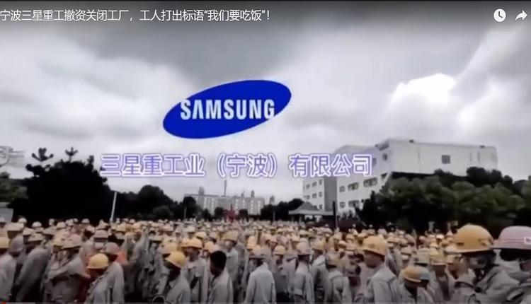 三星重工撤资 中国员工打出标语:我们要吃饭