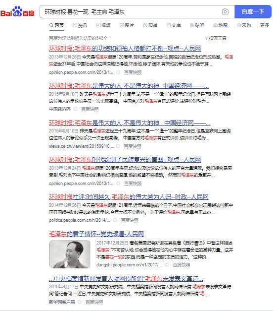 环球时报掐点发微 网友称侮辱毛主席 官媒无反应