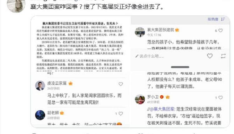 网友:发生了什么?湖北襄大集团高层无一幸免