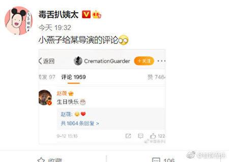 赵薇现身微博为好友献上生日祝福