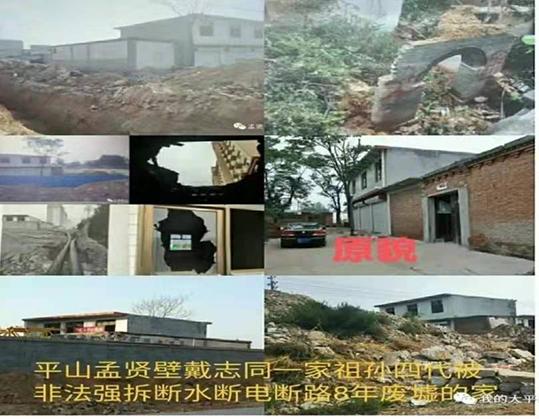 戴志同家的房屋被砸
