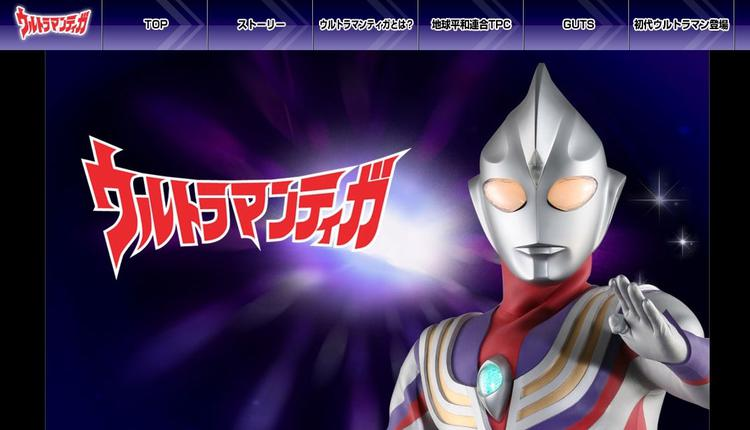 经典日剧《迪迦奥特曼》在中国遭全网下架