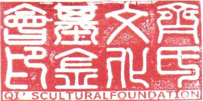 齐氏文化基金会(2021,10,1.)