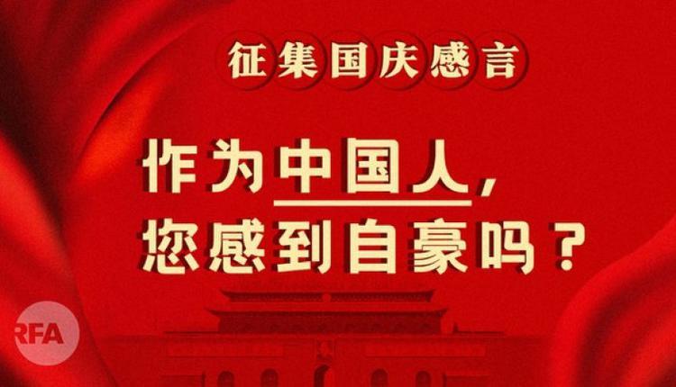 中国民众国庆社媒感怀 普遍感觉无法自豪