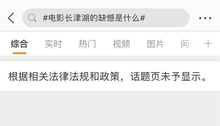 有关长津湖缺点的讨论大部分被封杀