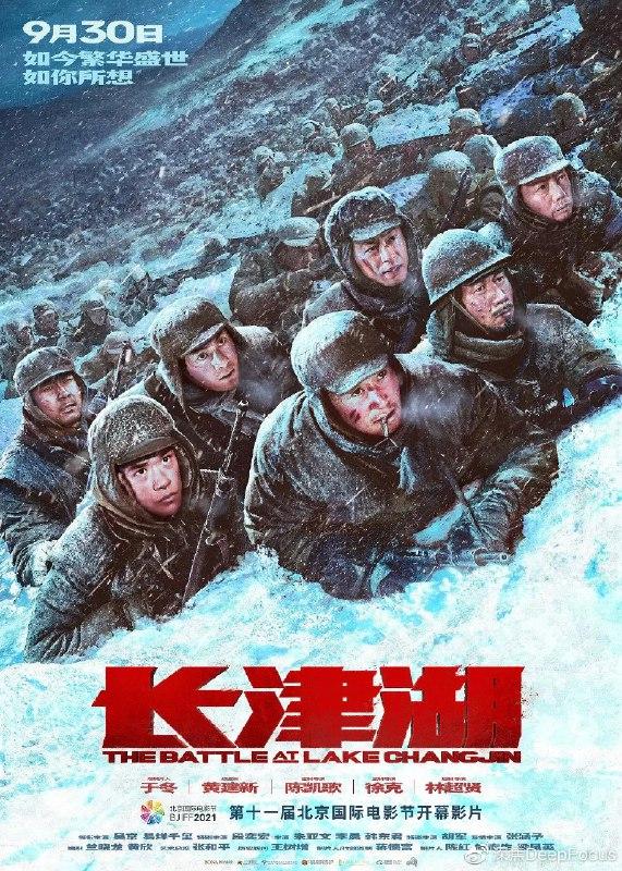 长津湖电影海报