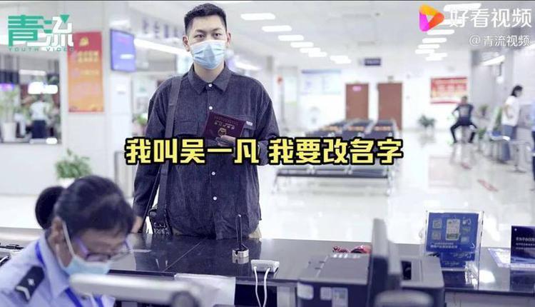 """中国安徽一名20多岁男子的""""吴一凡"""""""