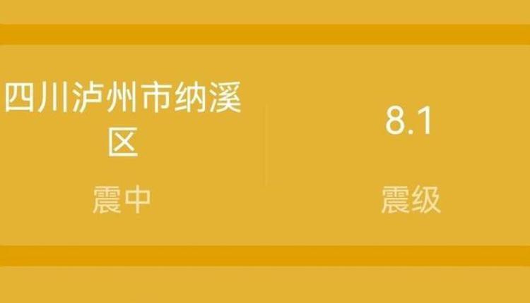 中国四川省地震局表示,5日晚间9点09分22秒,泸州市发生规模8.1地震