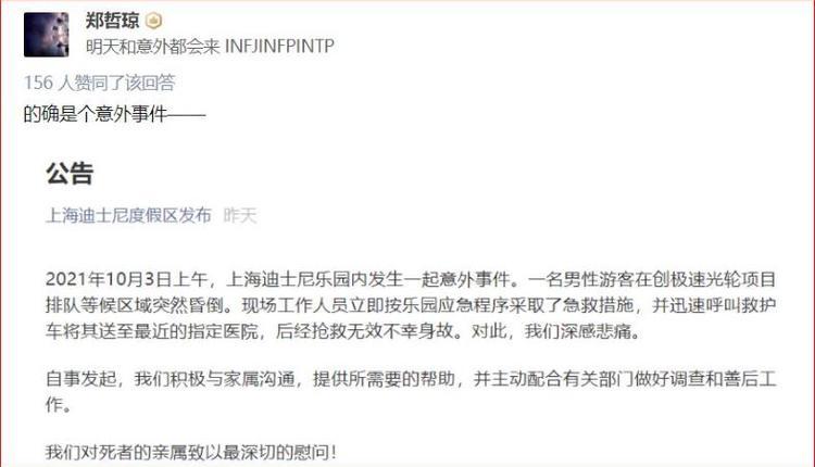 上海迪士尼微信公告