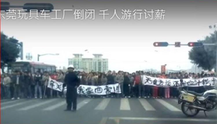 中国千人讨薪场面