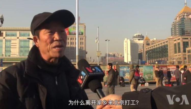 采访北京街头的农民工