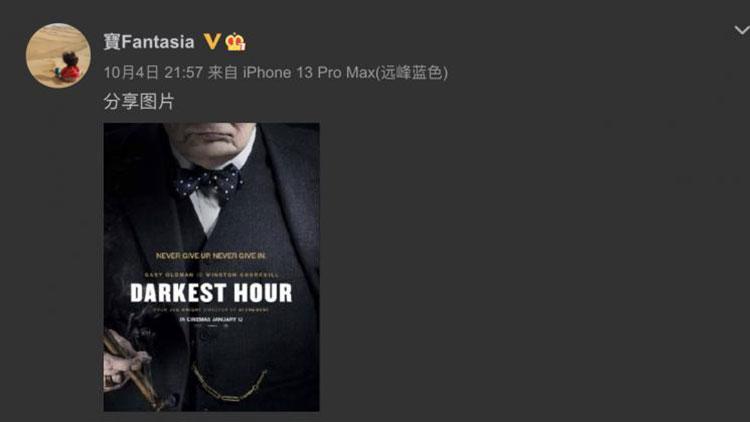 2021年10月4日晚间,花样年创办人曾宝宝在微博上贴出电影《至暗时刻》海报