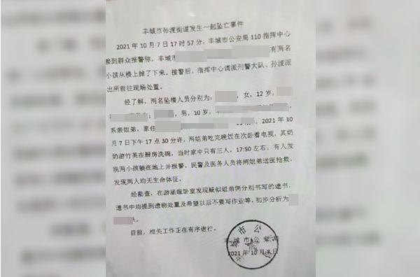 中国江西省丰城市发生坠楼惨案