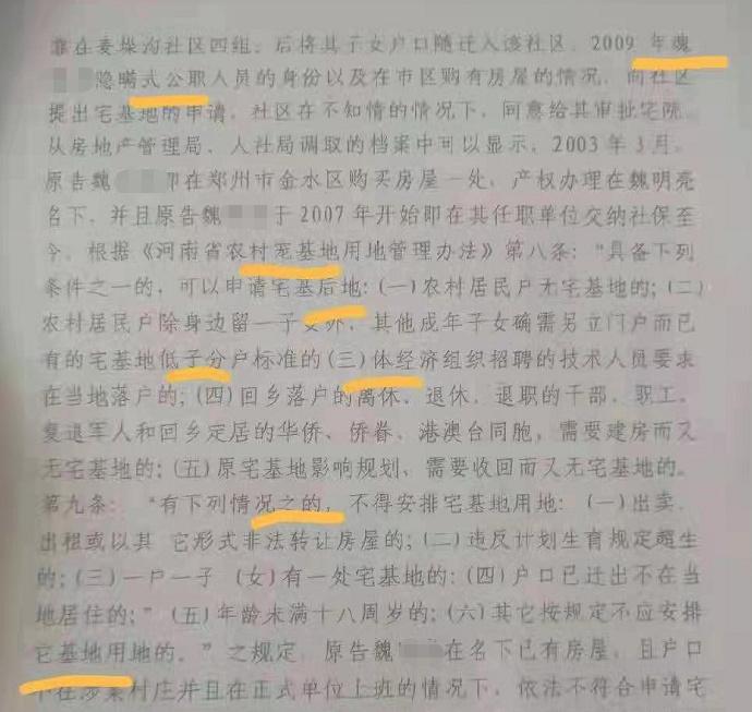 郑州市二七区人民法院的裁定书中竟然出现10处错漏字