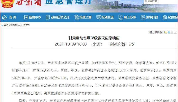 中国甘肃官方通告