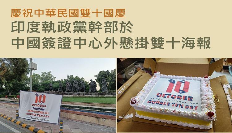 印度执政党干部为台湾庆祝国庆