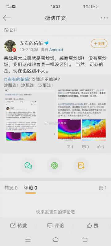 """""""蛋炒饭""""都不能说了?  中国网友因发布留 言被拘留"""